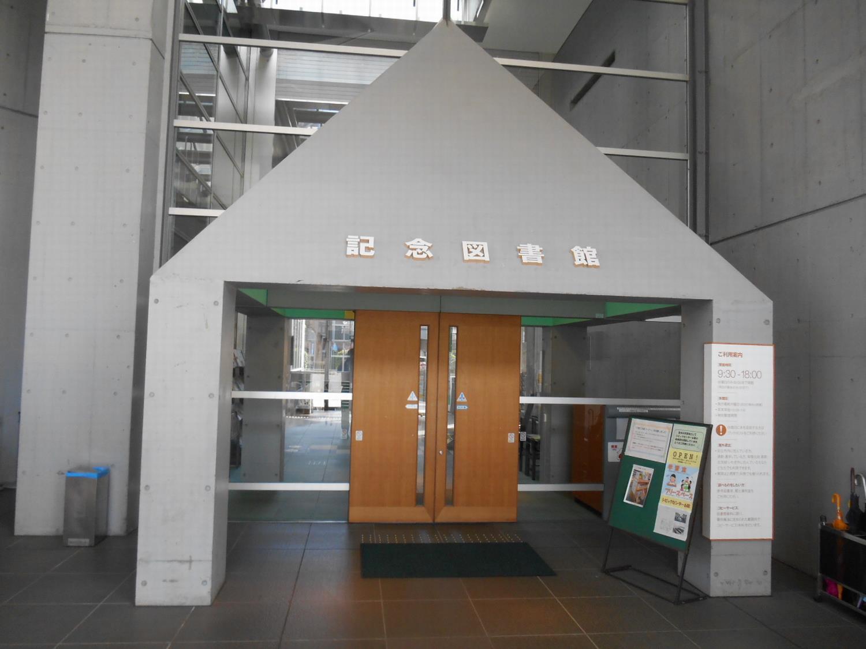 日野市立図書館