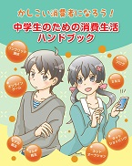 https://www.city.hitachi.lg.jp/share/imgs/handbook_page.jpg