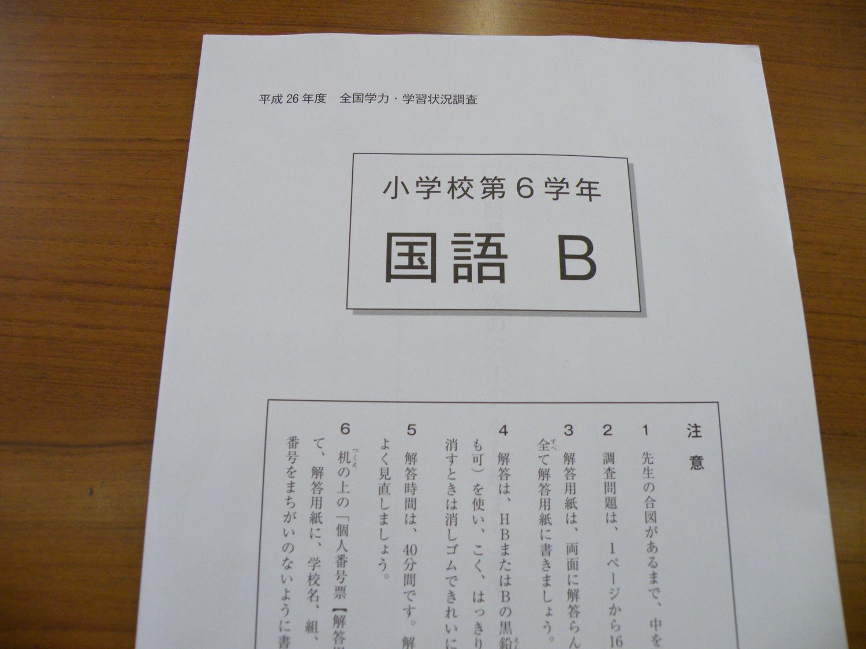 国語 国語の問題 : 田尻小学校 | 全国学力・学習 ...